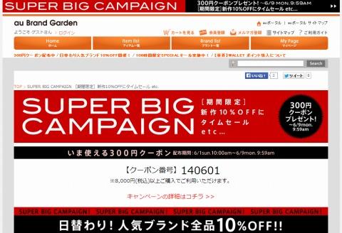 au Brand Garden 300円割引クーポン