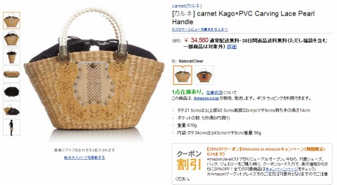 carnet Kago×PVC Carving Lace Pearl Handleの写真
