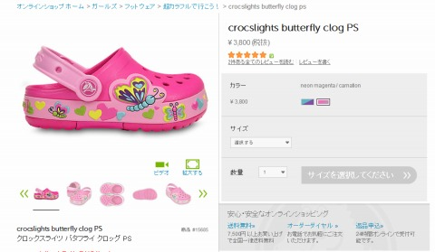 crocslights butterfly clog PSの写真