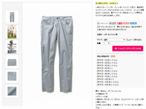 パンツの写真