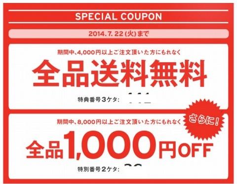 エディーバウアー 送料無料と1000円割引クーポン
