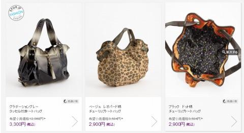 Vittorio Godiのバッグの写真