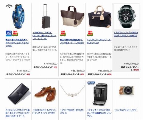 a-style販売商品の一覧