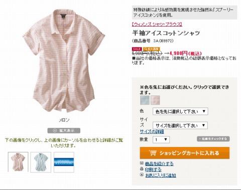 半袖アイスコットンシャツの写真