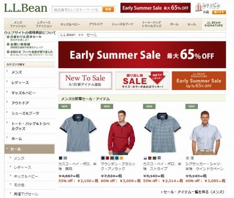 LLBean 最大65%OFF!Early Summer Sale
