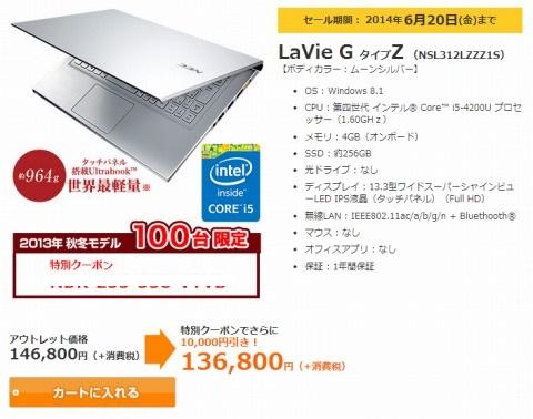 NECダイレクト LaVie G タイプZの1万円引きクーポン