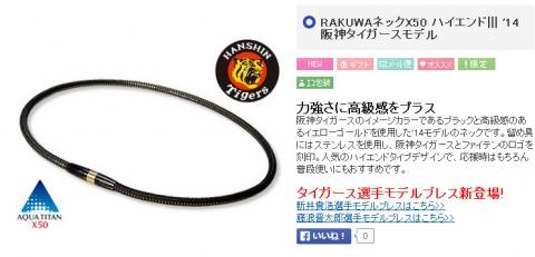 阪神タイガーズモデルのネックの写真