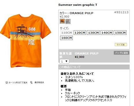 Summer swim graphic Tの写真