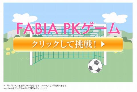 FABIA PKゲームで2000円割引クーポン