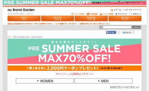 au Brand Garden SUMMER SALEと2000円クーポン