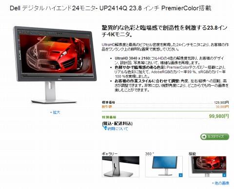 DELL 4Kモニタを30,000円割引で販売中