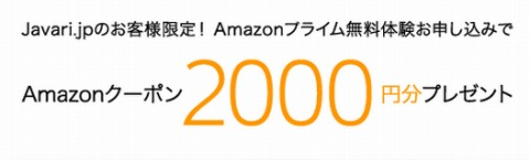 Amazonプライム 無料体験申込みで2000円クーポン