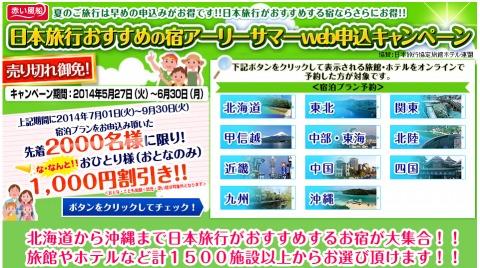 日本旅行 宿泊プランの申込みで1人1000円引き