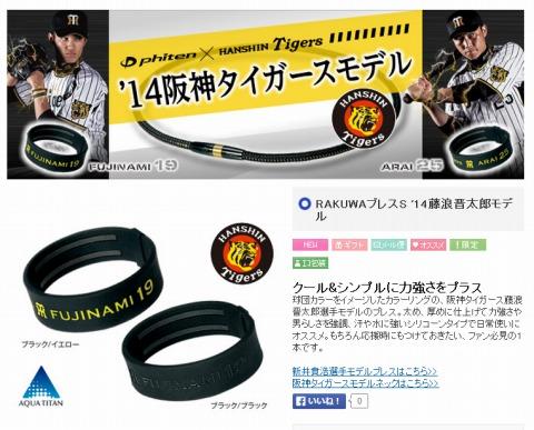 ファイテン 阪神タイガースモデルのRAKUWAブレス
