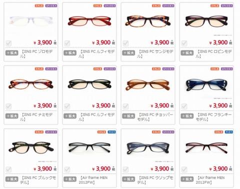 3900円のメガネの一覧
