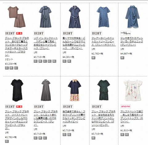 SPECIAL PRICEのアイテム紹介