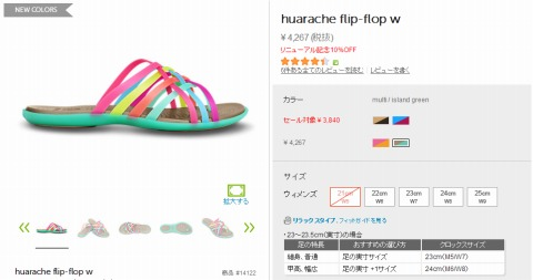huarache flip-flop wの写真