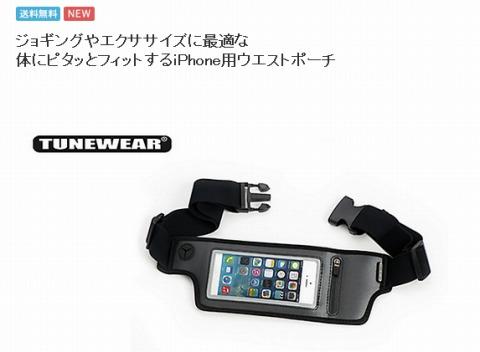 TUNEWEAR JOGPOCKET for iPhone v2の写真
