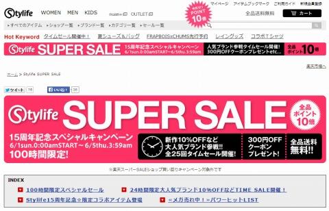 スタイライフ 15周年記念の300円割引クーポン