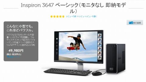 Dell 創設30周年で「Inspiron 3647が4万円台