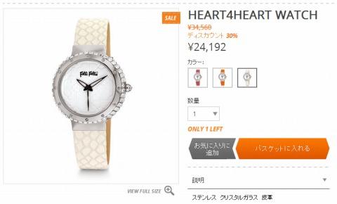 HEART4HEART WATCHシリーズの写真