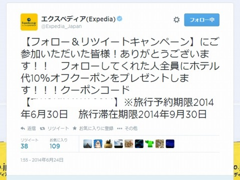 エクスペディアのTwitter画面