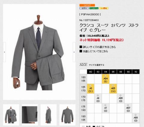 クラシコ スーツ 2パンツの販売ページ画像