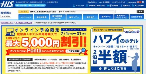 HIS 航空券とホテルの同時予約で5000円割引