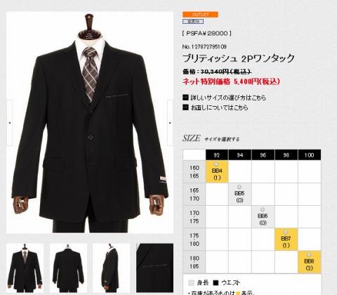5400円のスーツの拡大写真