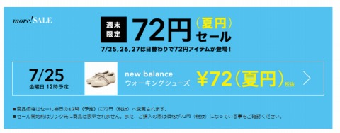 ロコンド 週末限定72円セール
