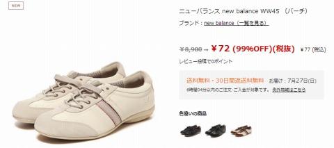 72円のシューズの画像