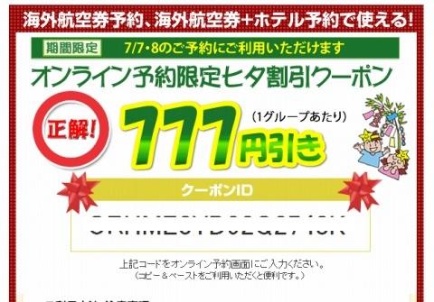 HIS 七夕割引777円クーポン