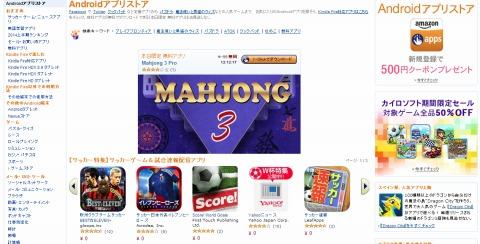 Amazon Androidアプリストア登録で500円クーポン