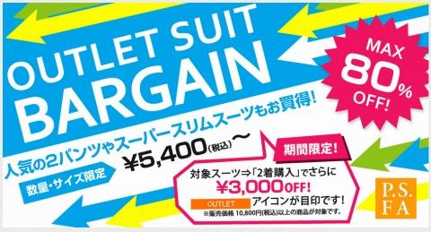 PSFA 最大80%OFFのアウトレットスーツが更に3000円引き