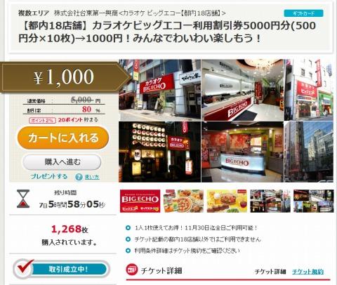 ポンパレでビッグエコーの5000円割引券が1000円