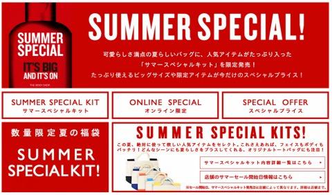 THE BODY SHOP 夏の福袋のサマースペシャルキット