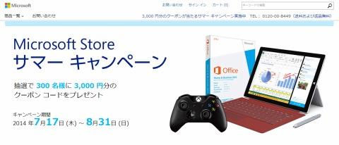 Microsoft Store 3000円分のクーポンプレゼント