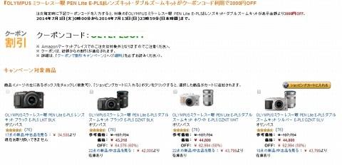 amazonでPEN Lite E-PL5の3000円引きクーポン