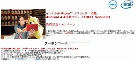 amazon DELLのタブレットVenue 8 2000円引きクーポン