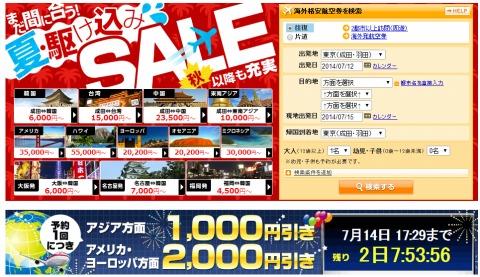 DeNAトラベル 海外航空券・ツアーが最大2000円割引