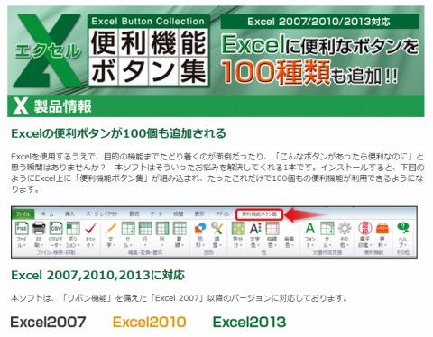Excel便利機能ボタン集の特徴