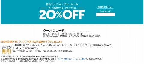 amazon 夏物ファッションの20%割引クーポン