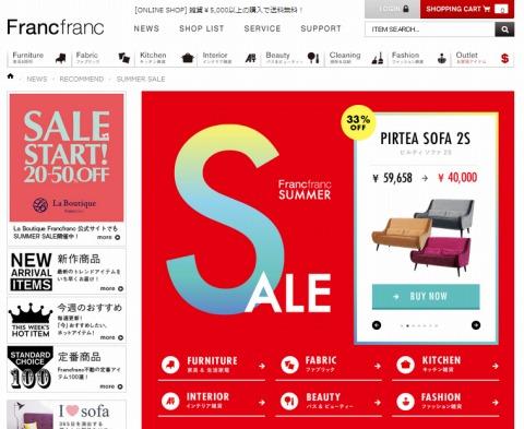 Francfranc 雑貨・家具が最大50%OFFセール