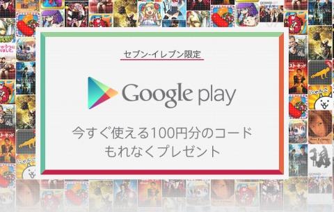 ペプシネックスゼロを買うとGoogle Playのクーポン100円分
