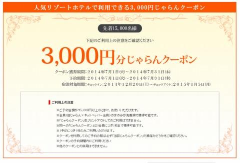 じゃらん 人気のホテルで使える3000円クーポン