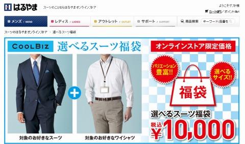 はるやま スーツとワイシャツが選べて合計1万円