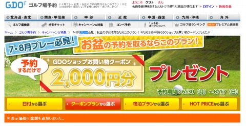 GDO プレー予約で2000円分のお買物クーポン