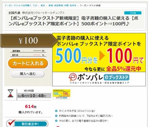 ポンパレ eブックストアの500円分ポイントを100円で販売