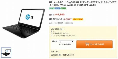 15型ノートパソコンの販売ページ画像