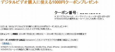Amazon インタスタント・ビデオ1000円分を配布